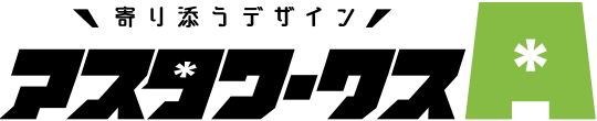 アスタワークス