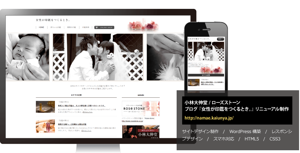小林大伸堂 / ローズストーンブログ『女性が印鑑をつくるとき。』リニューアル制作