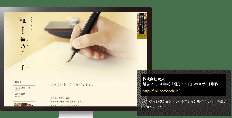 株式会社角文 越前フールス和紙『福乃ここ千』WEBサイト制作