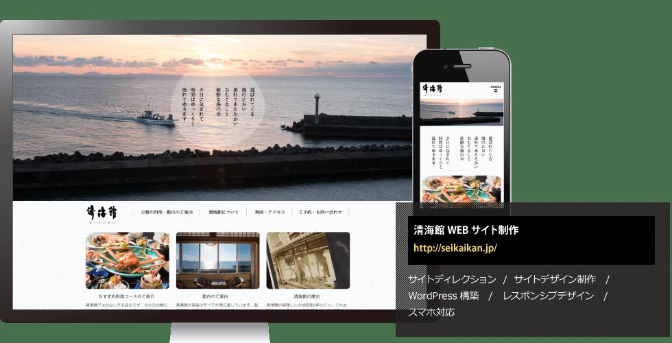 清海館WEBサイト制作