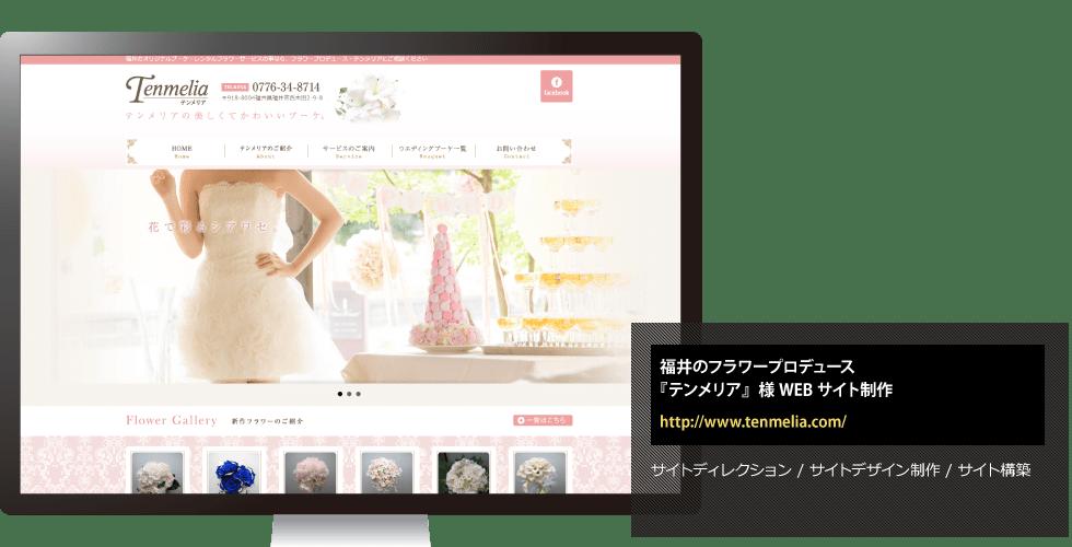 福井のフラワープロデュース『テンメリア』様WEBサイト制作