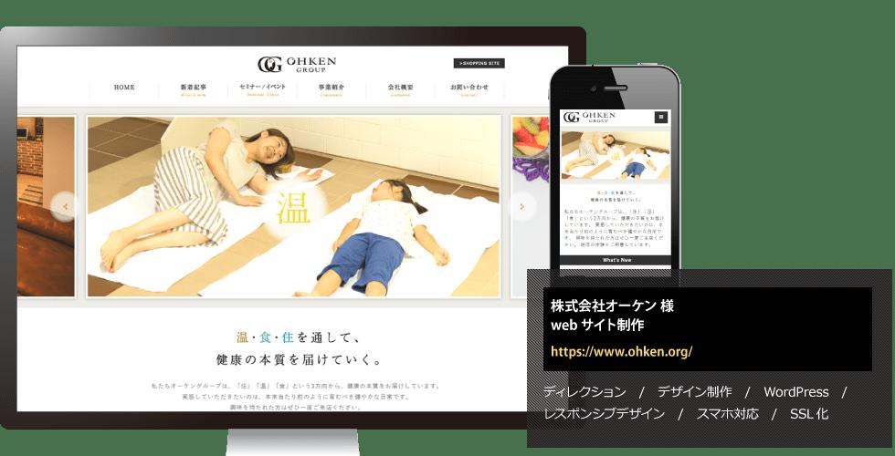 株式会社オーケン様Webサイト制作