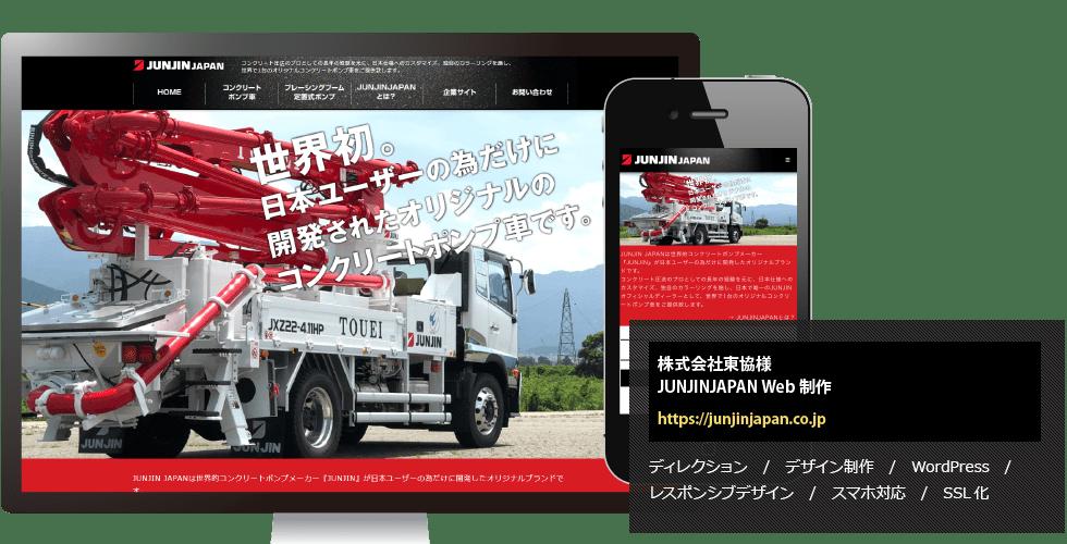 JUNJINJAPANWebサイト制作