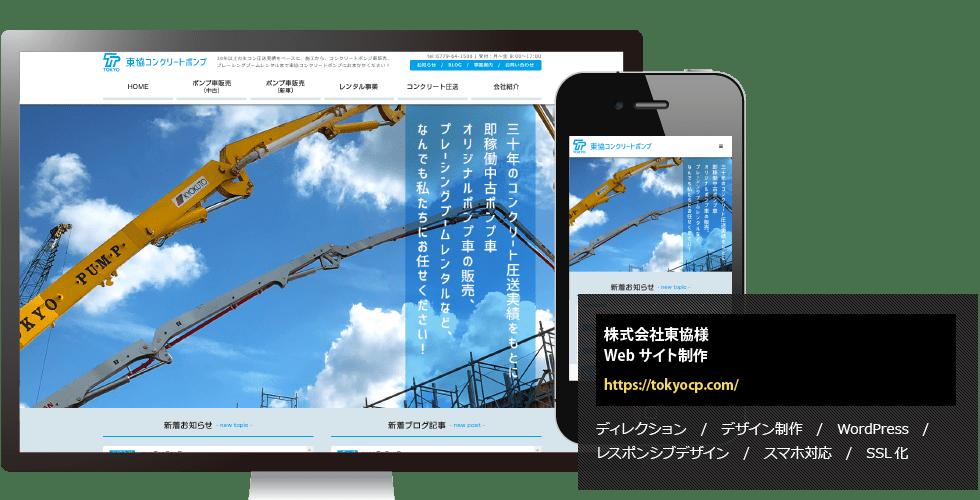 株式会社東協Webサイト制作