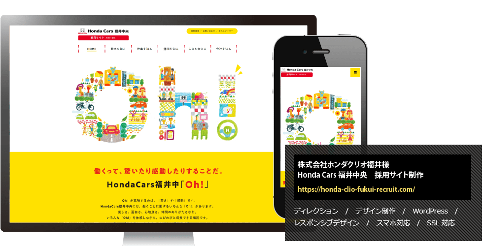 Honda Cars 福井中央 採用サイト制作