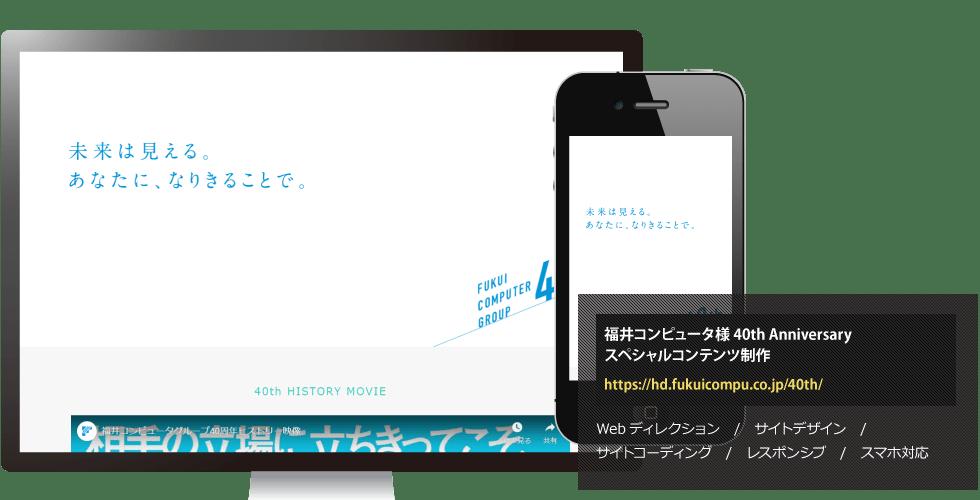 福井コンピュータ様 40th Anniversaryスペシャルコンテンツ制作