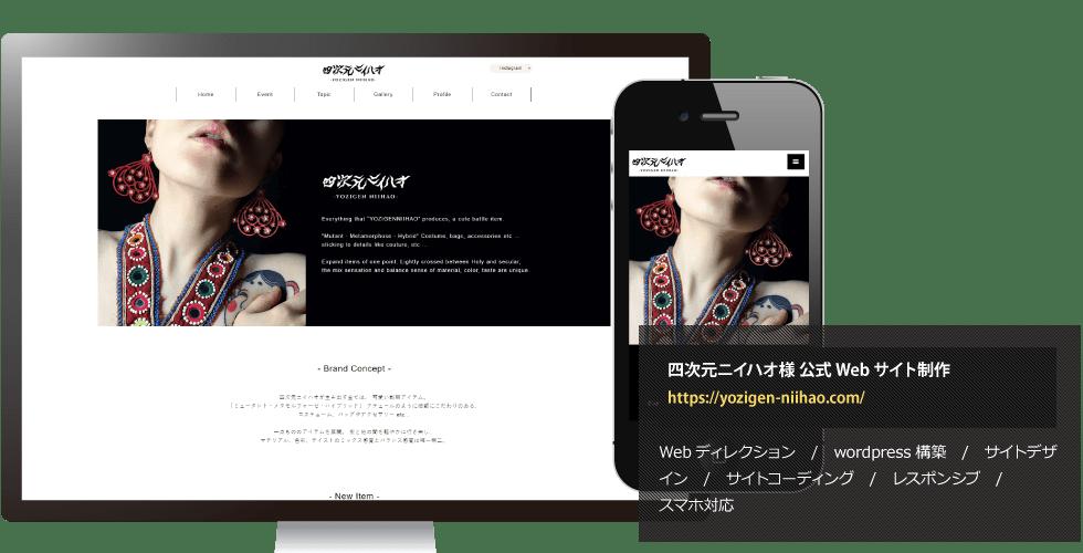 四次元ニイハオ様Webサイト制作