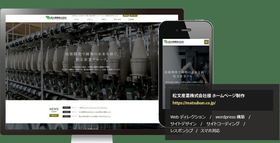 松文産業様ホームページ制作