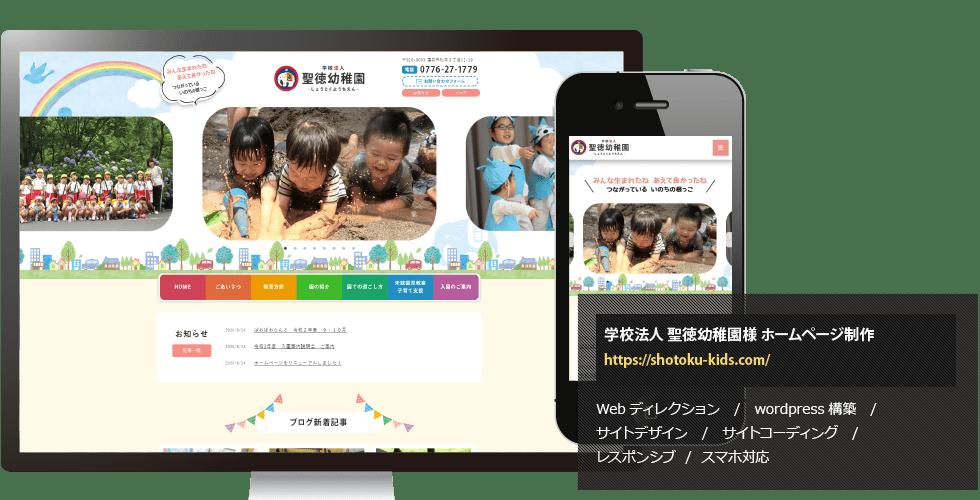 聖徳幼稚園様ホームページ制作