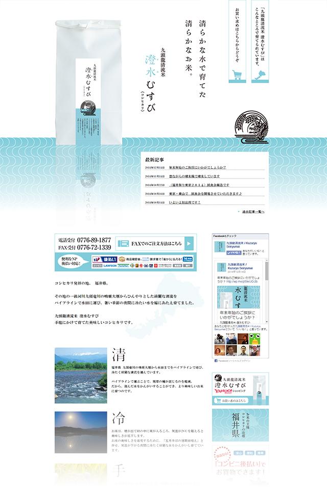 九頭龍清流米「澄水むすび」WEBサイト制作