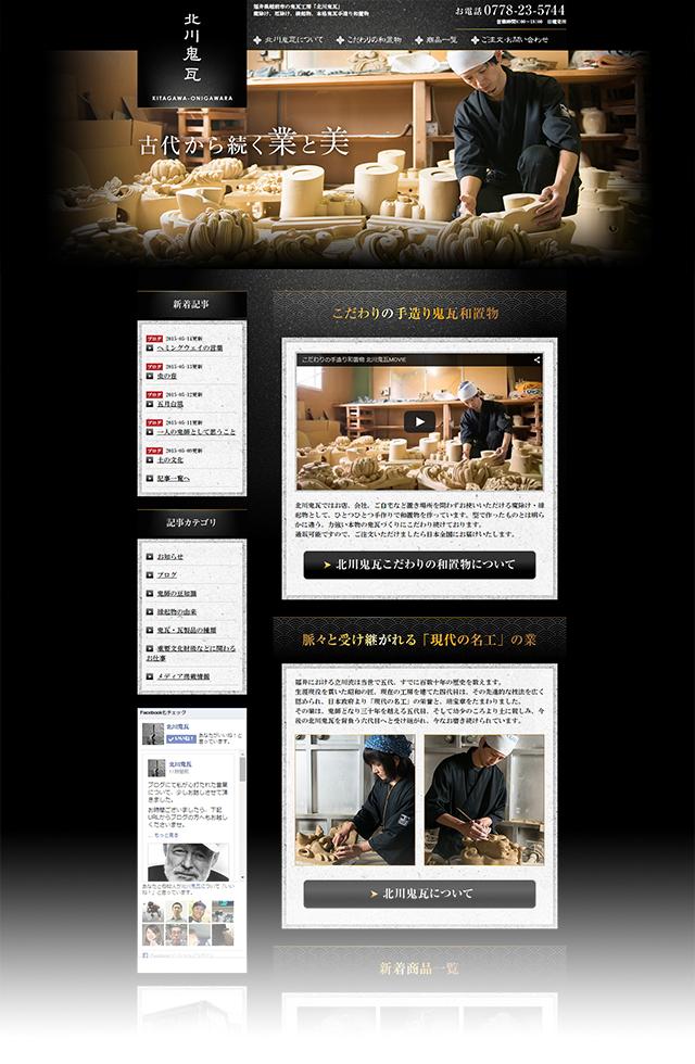 北川鬼瓦様 ホームページ制作
