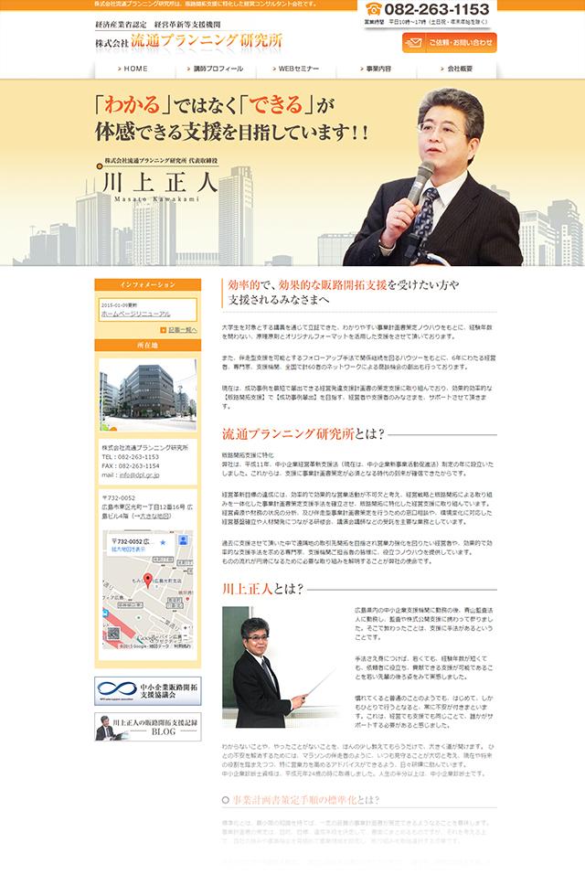株式会社流通プランニング研究所様ホームページ制作