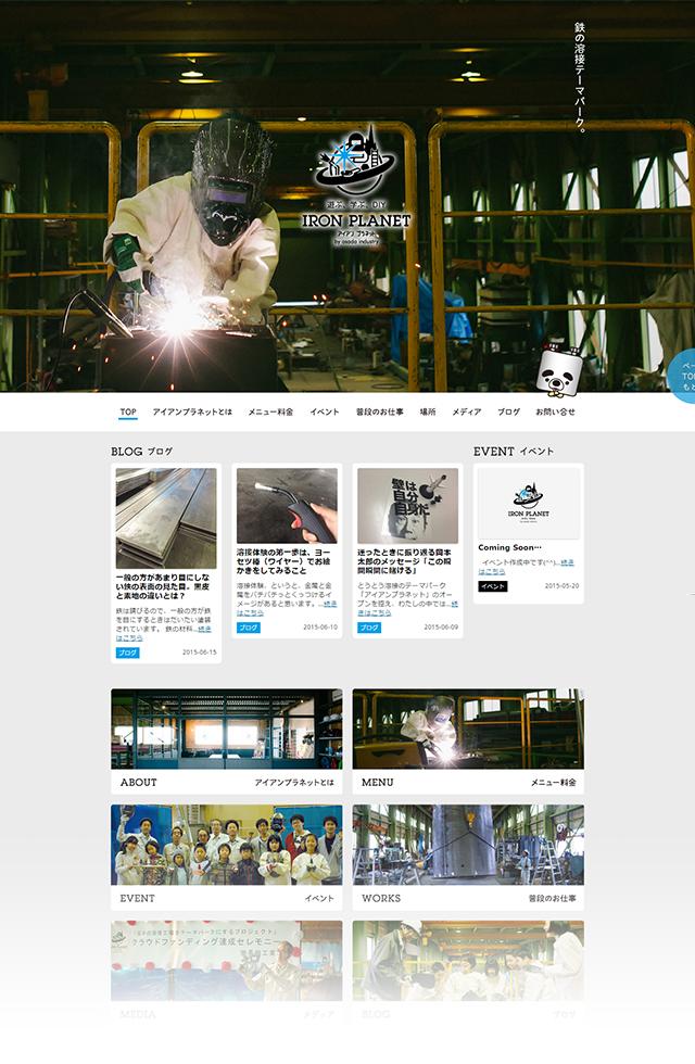 溶接のテーマパーク アイアンプラネット様ホームページ制作