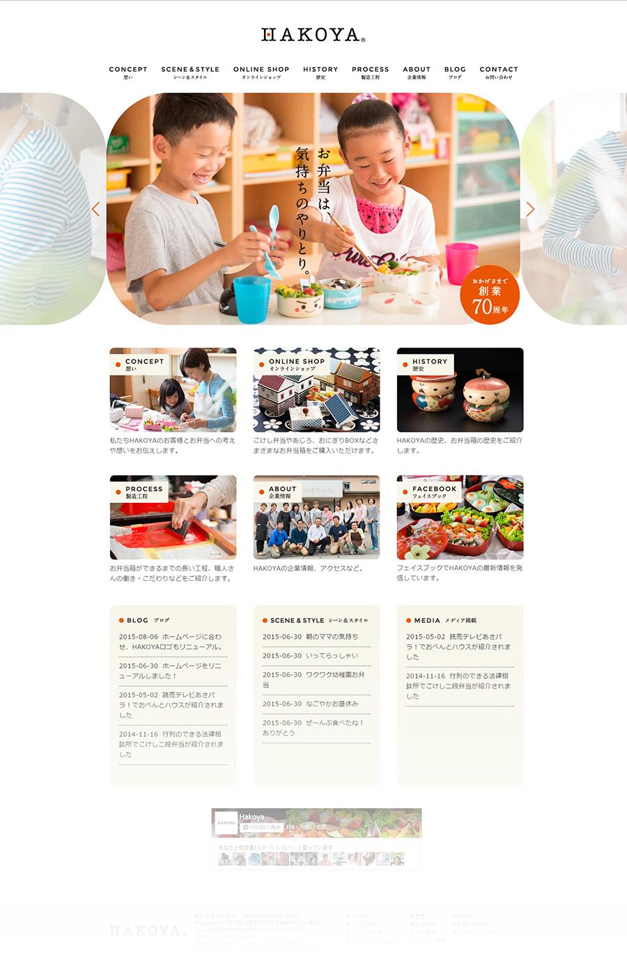 人の気持ちを繋ぐお弁当箱ブランド『HAKOYA』様ホームページ制作