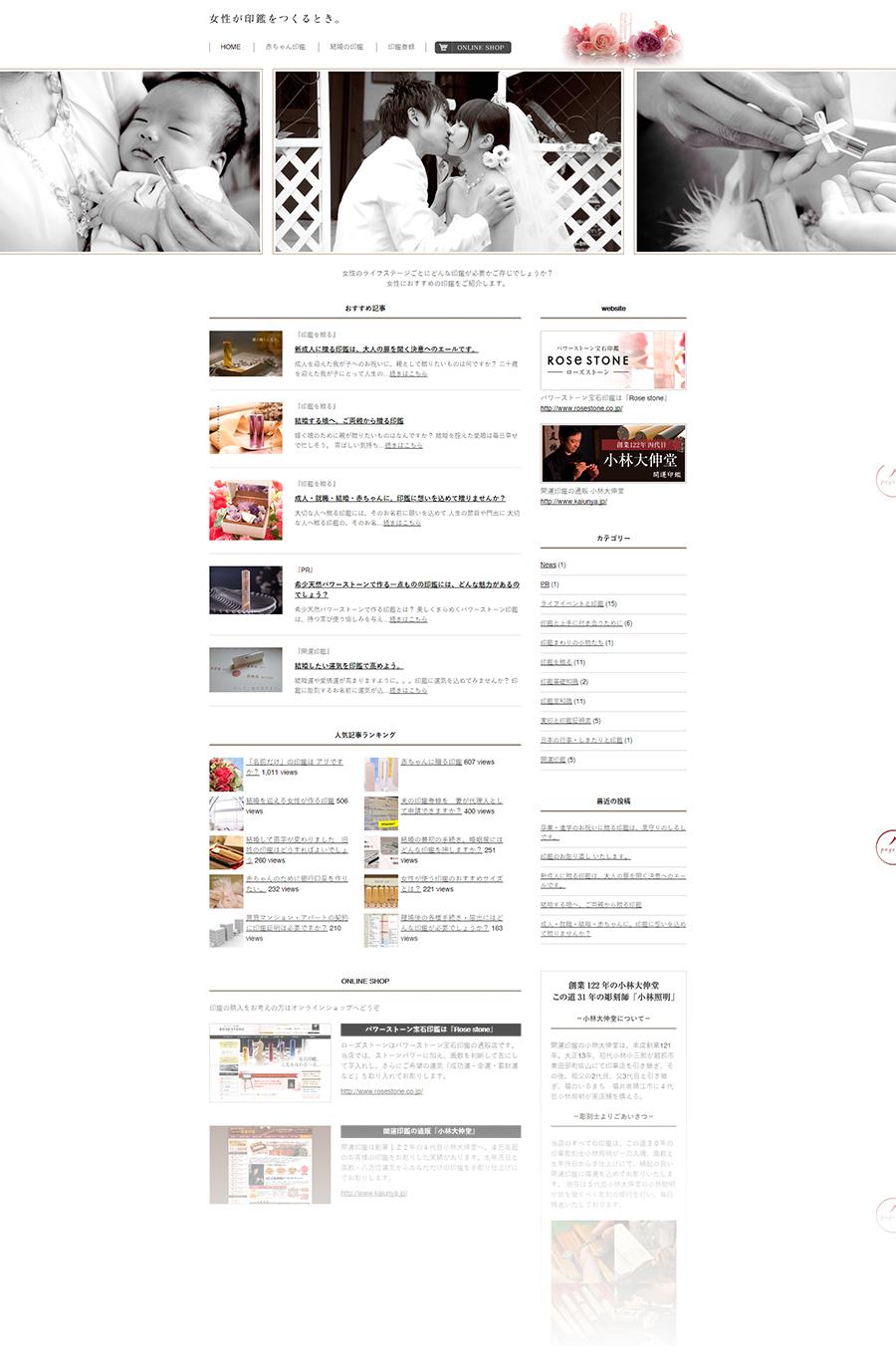 『女性が印鑑を作るとき。』ブログリニューアル制作