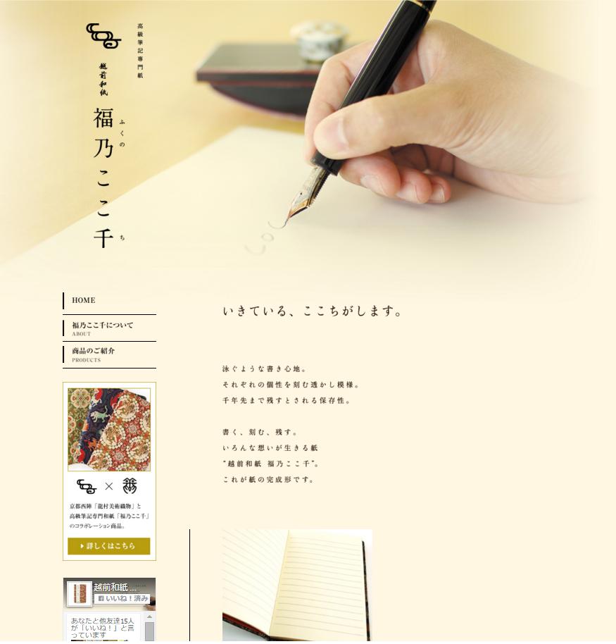 越前フールス和紙「福乃ここ千」ホームページ制作