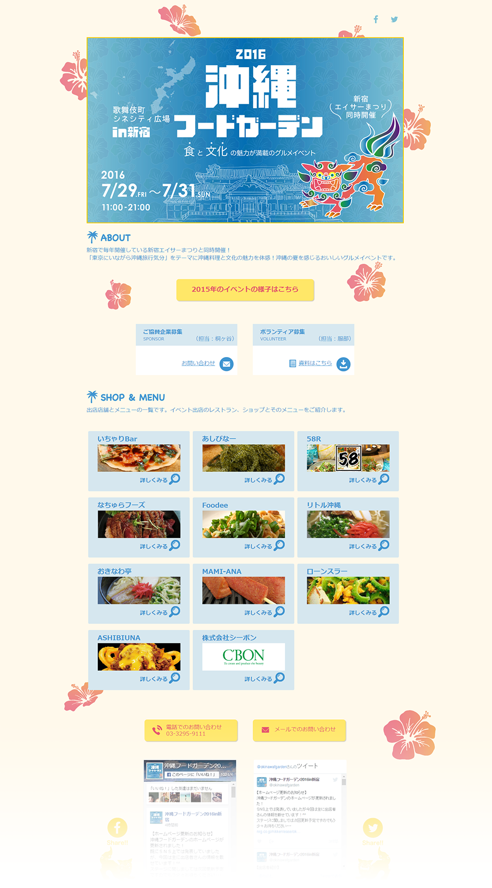 新宿にいながら沖縄旅行気分「沖縄フードガーデン2016」の 紹介ページ制作