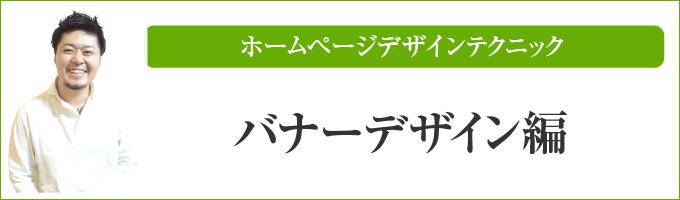 ホームページデザインテクニック(バナー編)