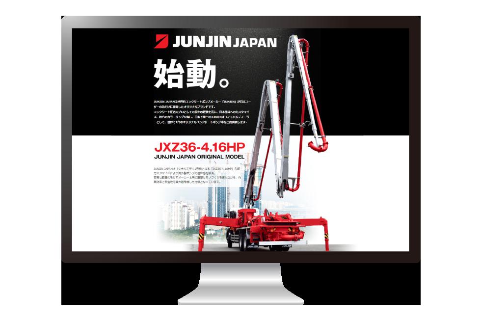 junjin_2