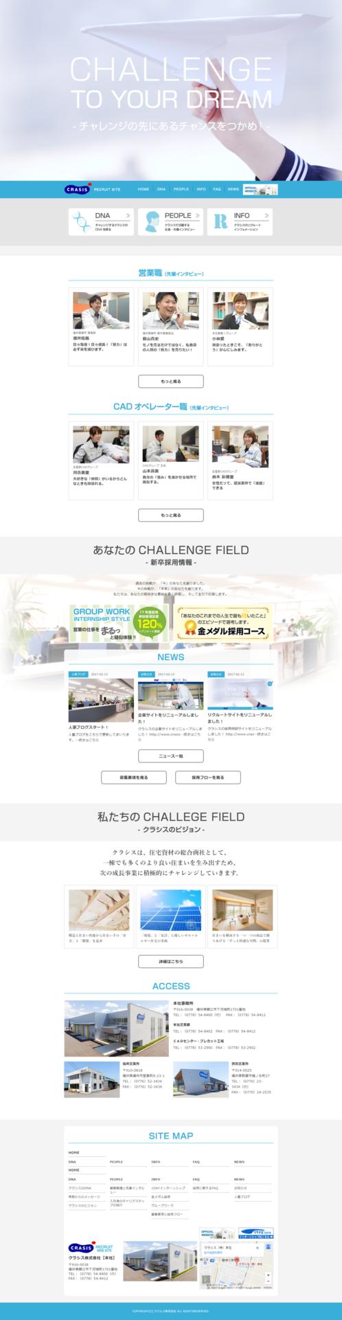 クラシス株式会社様採用特設サイト制作