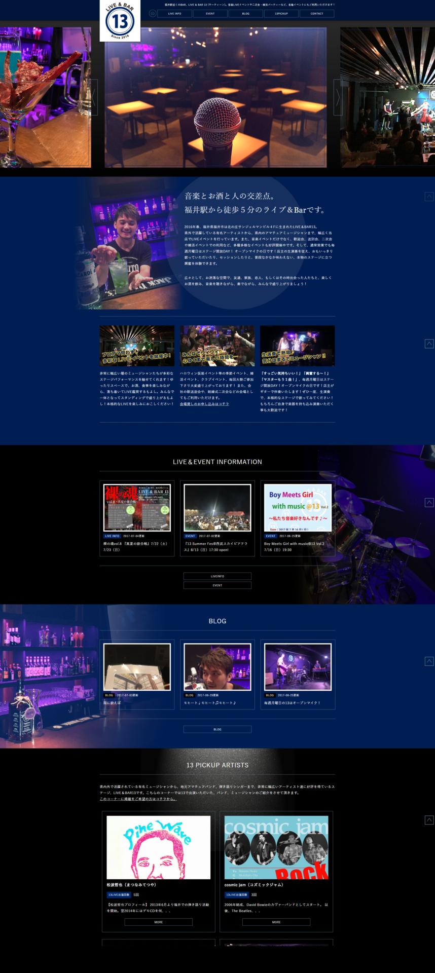 LIVE&BAR13WEBサイト制作