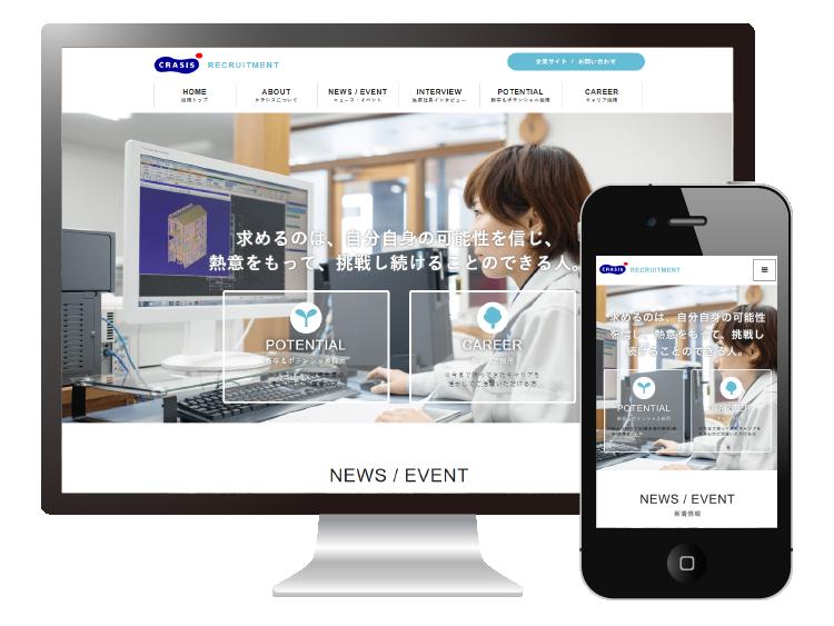 クラシス株式会社採用サイト