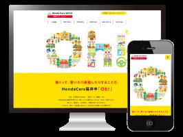ホンダカーズ福井中央採用サイト制作