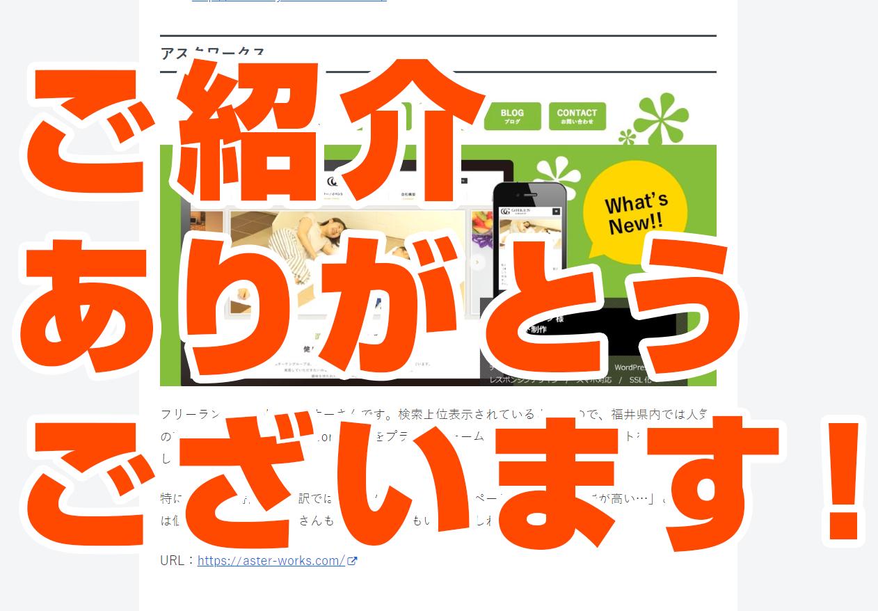 福井ホームページ制作会社おすすめ12選