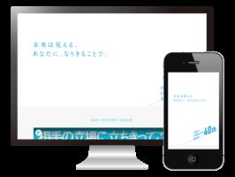 福井コンピュータ40thアニバーサリー特設ページ