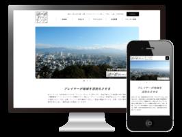 福井県まちづくりセンターホームページ制作