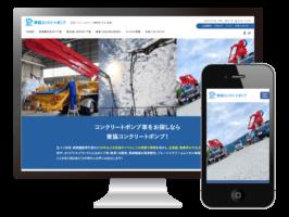 東協コンクリートポンプホームページ画面画像